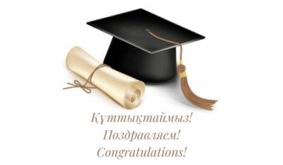 Магистратура түлектеріне диплом табысталды!
